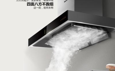 """方太电商""""云魔方""""油烟机 设计..."""