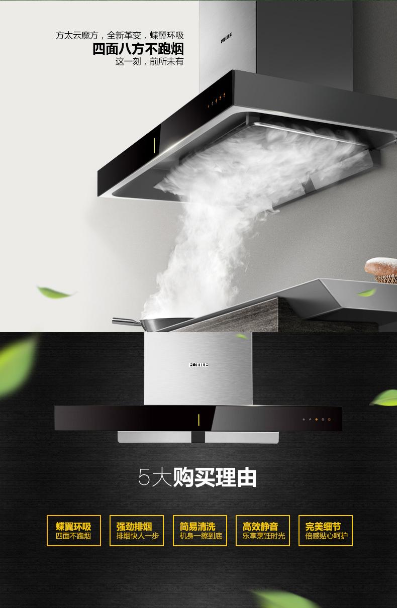 """方太电商""""云魔方""""油烟机 设计页面图0"""