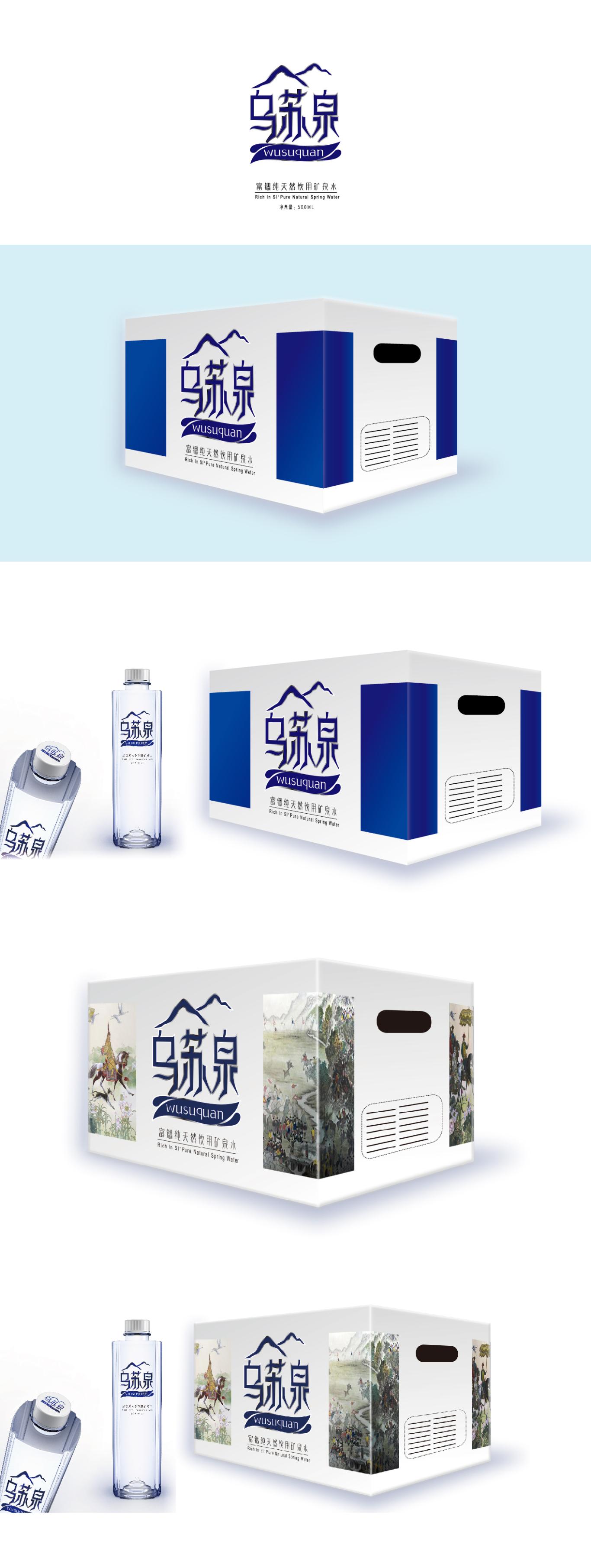 矿泉水包装设计图2