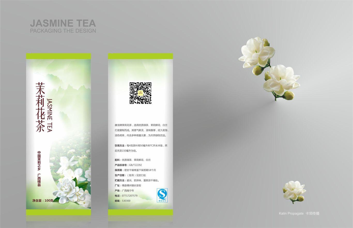 茉莉花茶包装图2