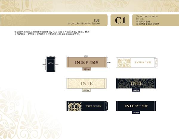 伊兰尼丝品牌VI设计图10