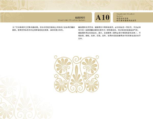 伊兰尼丝品牌VI设计图1