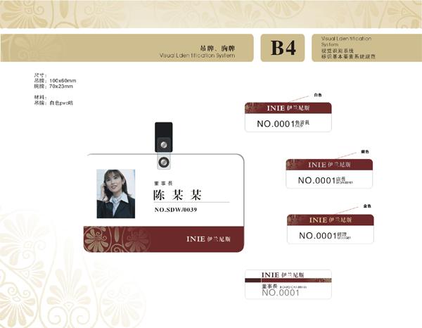 伊兰尼丝品牌VI设计图3