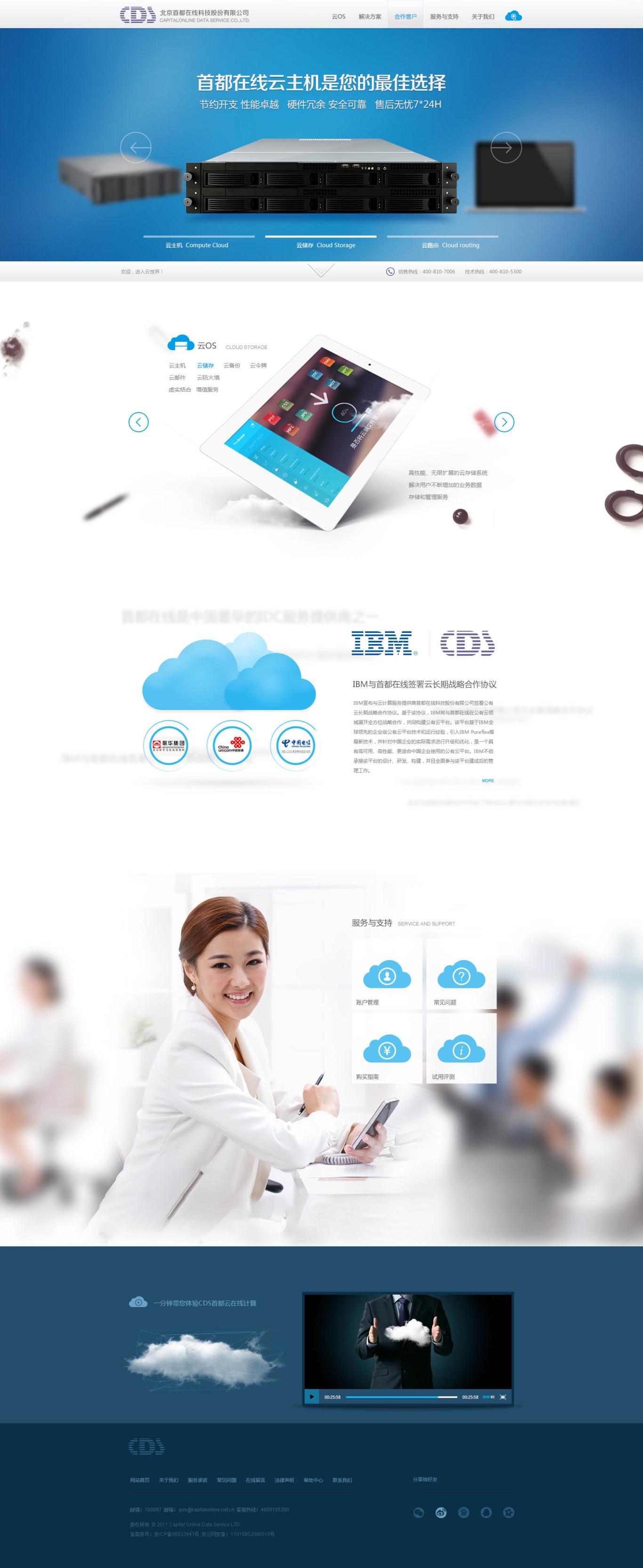 某IT类公司官方网站图1