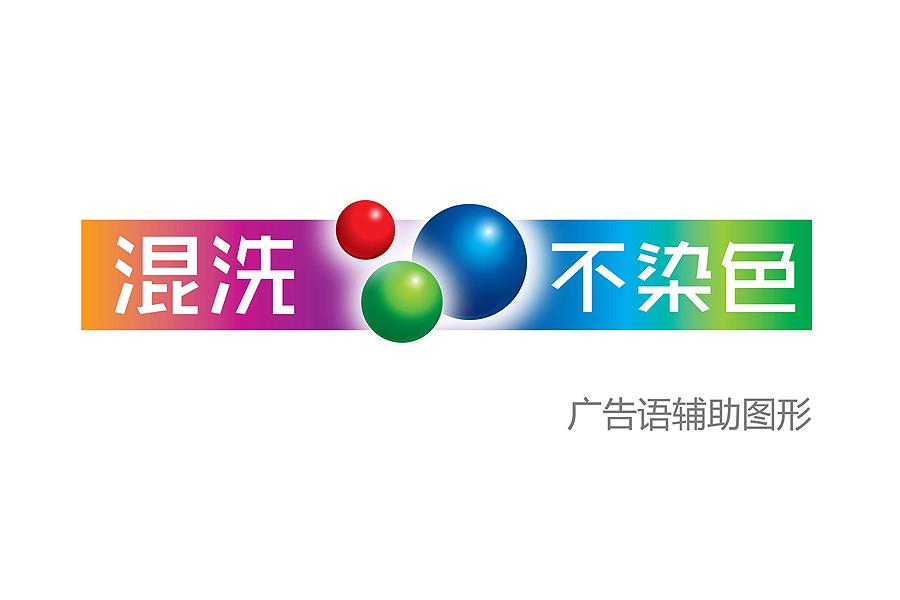 天威日化品牌全案设计图2