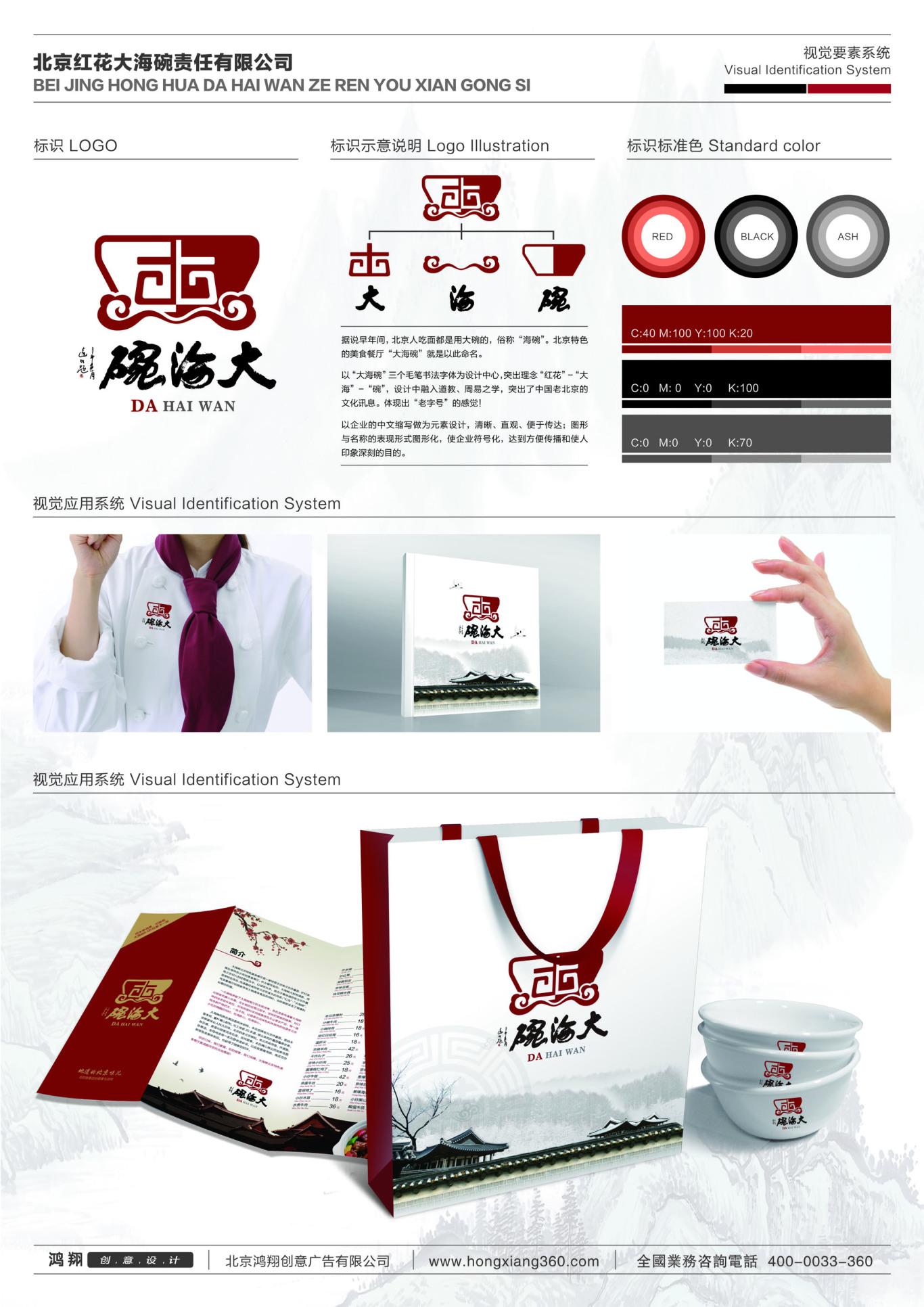北京红花大海碗餐饮有限责任公司LogoVIS设计图0