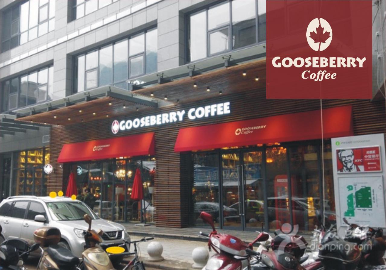 GOOSEBERRY 咖啡 LOGO设计图3