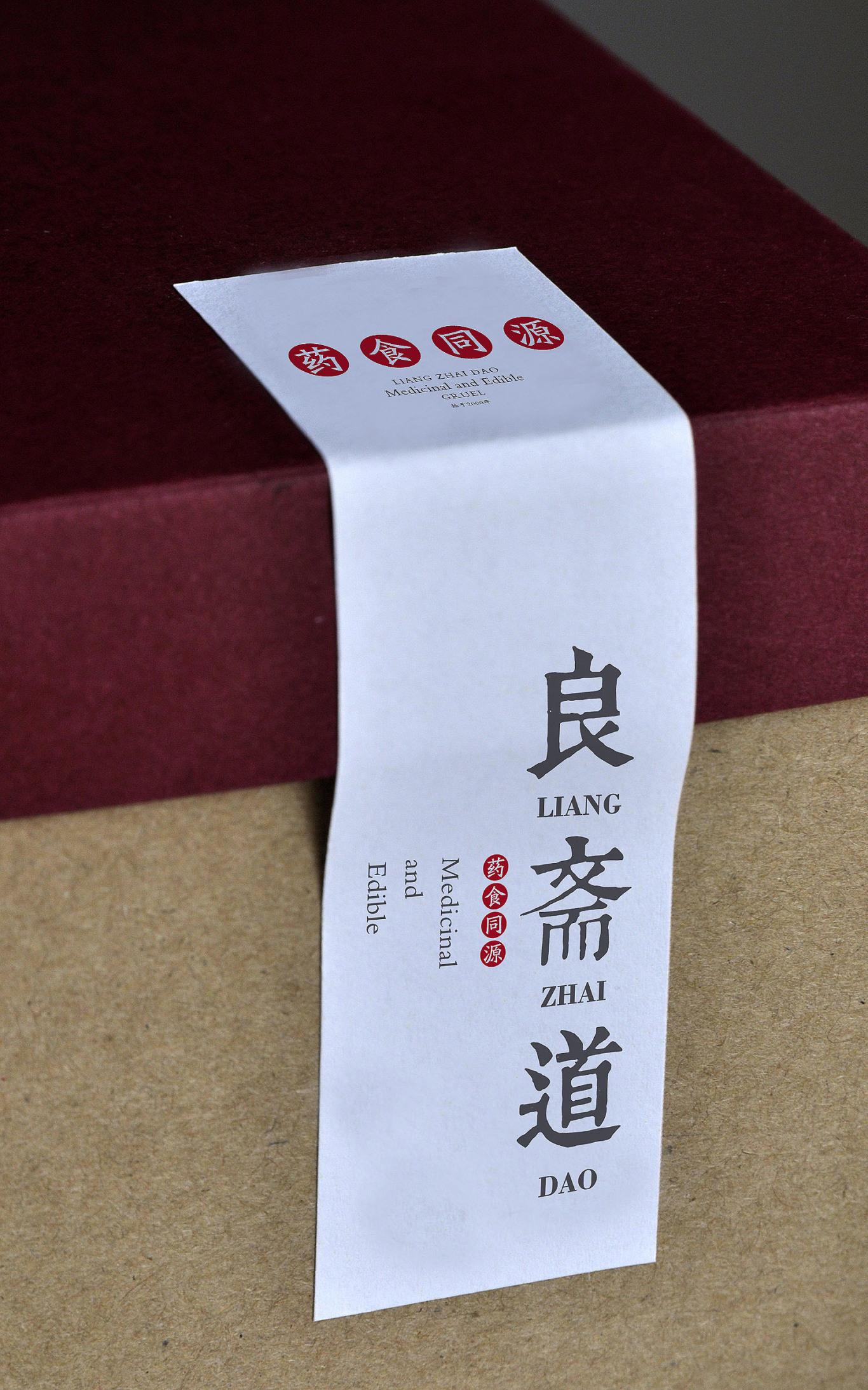 良斋道药食同源品牌咨询与LogoVIS设计包装设计图4