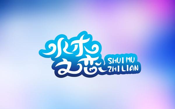 水木之恋logo包装与字体设计