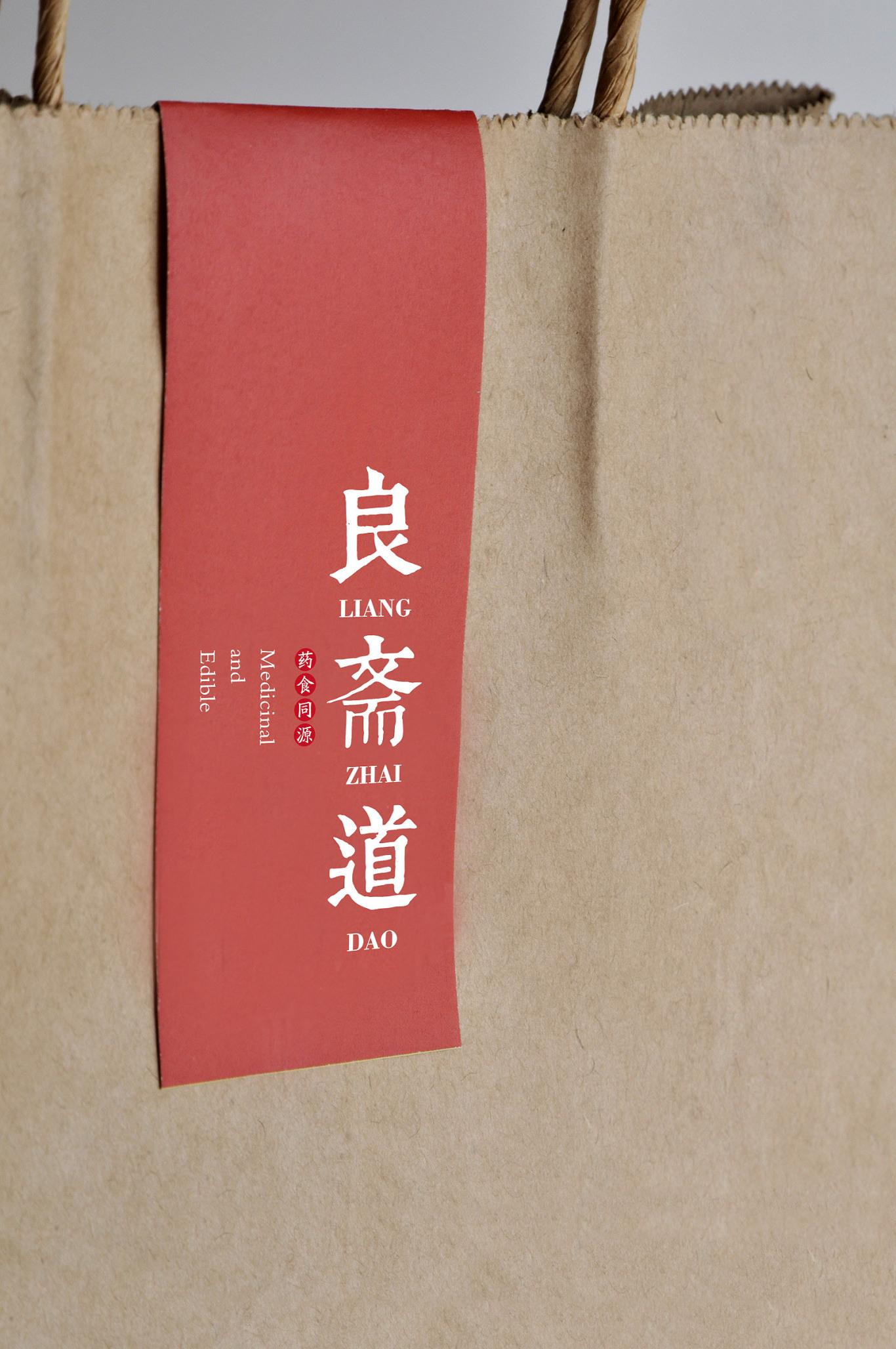 良斋道药食同源品牌咨询与LogoVIS设计包装设计图2