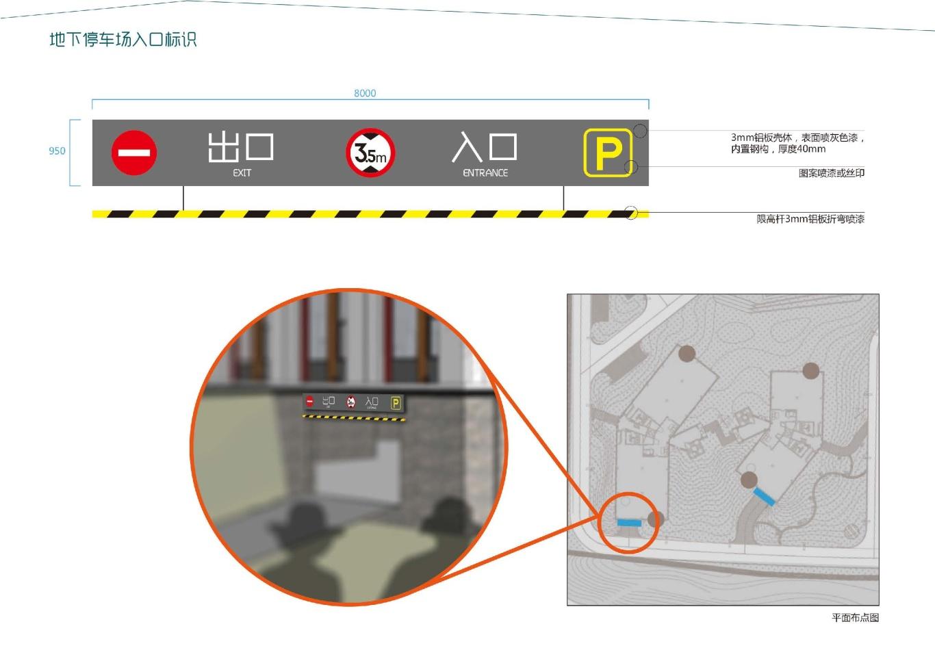 大连泰达慧谷开发区导视系统设计图32
