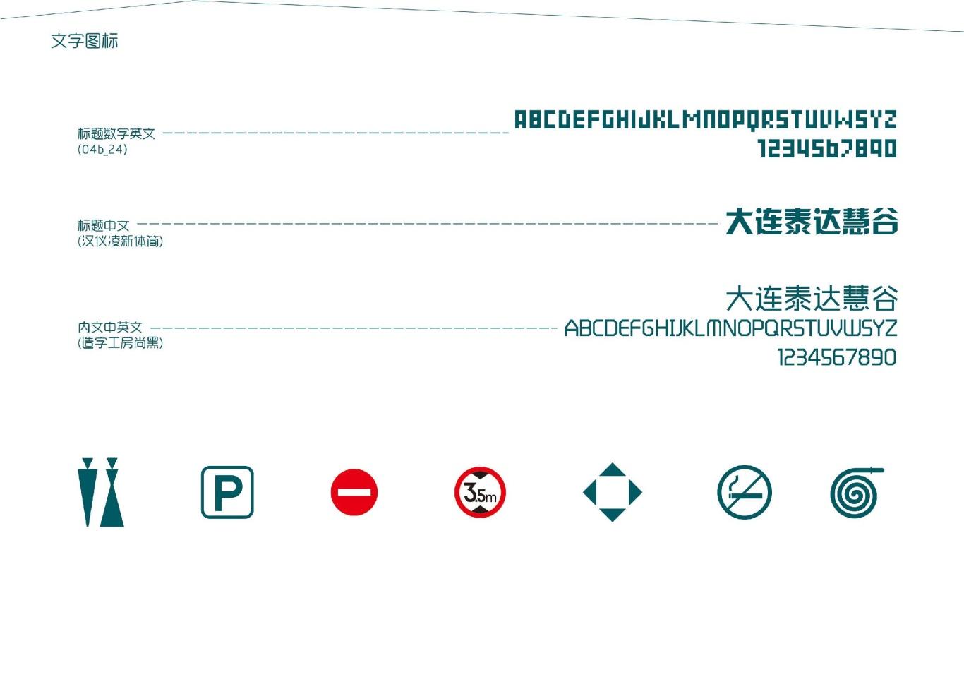 大连泰达慧谷开发区导视系统设计图23
