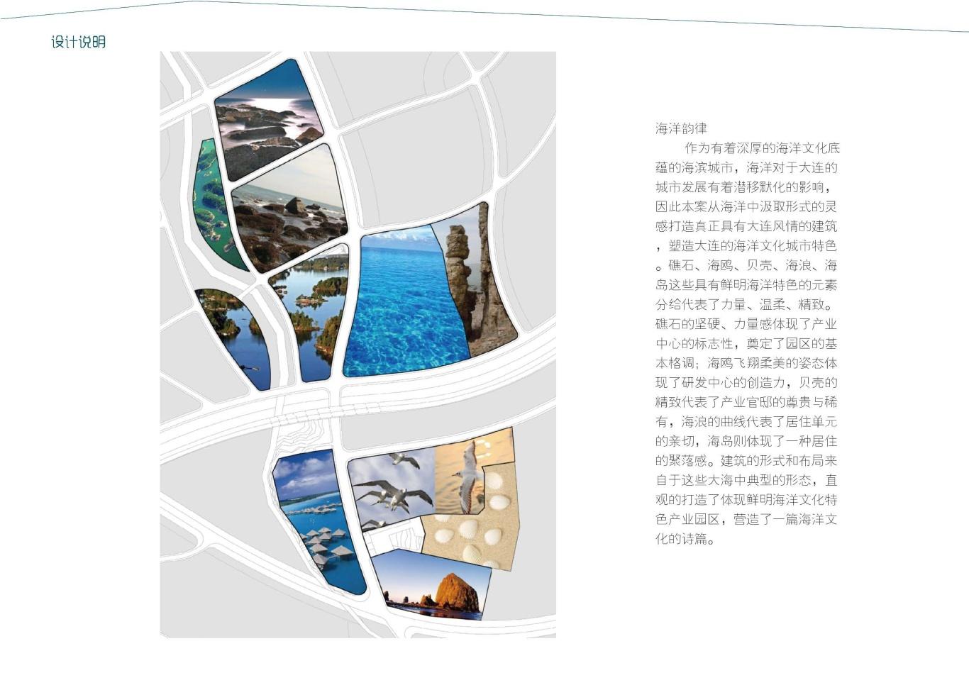 大连泰达慧谷开发区导视系统设计图21