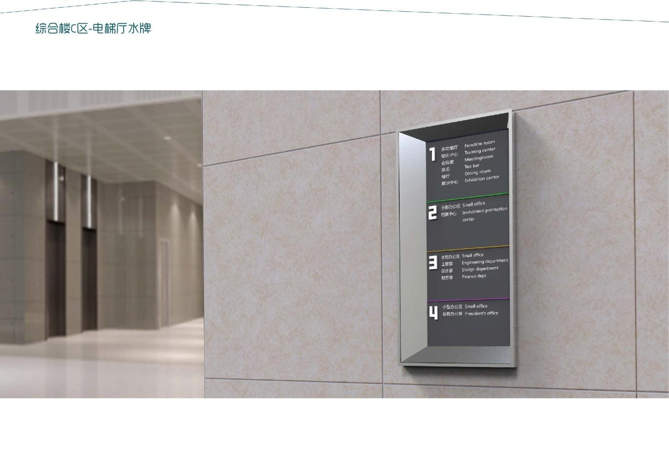大连泰达慧谷开发区导视系统设计图35
