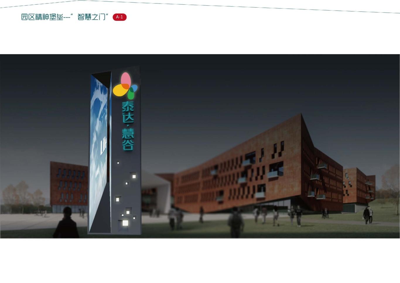 大连泰达慧谷开发区导视系统设计图26