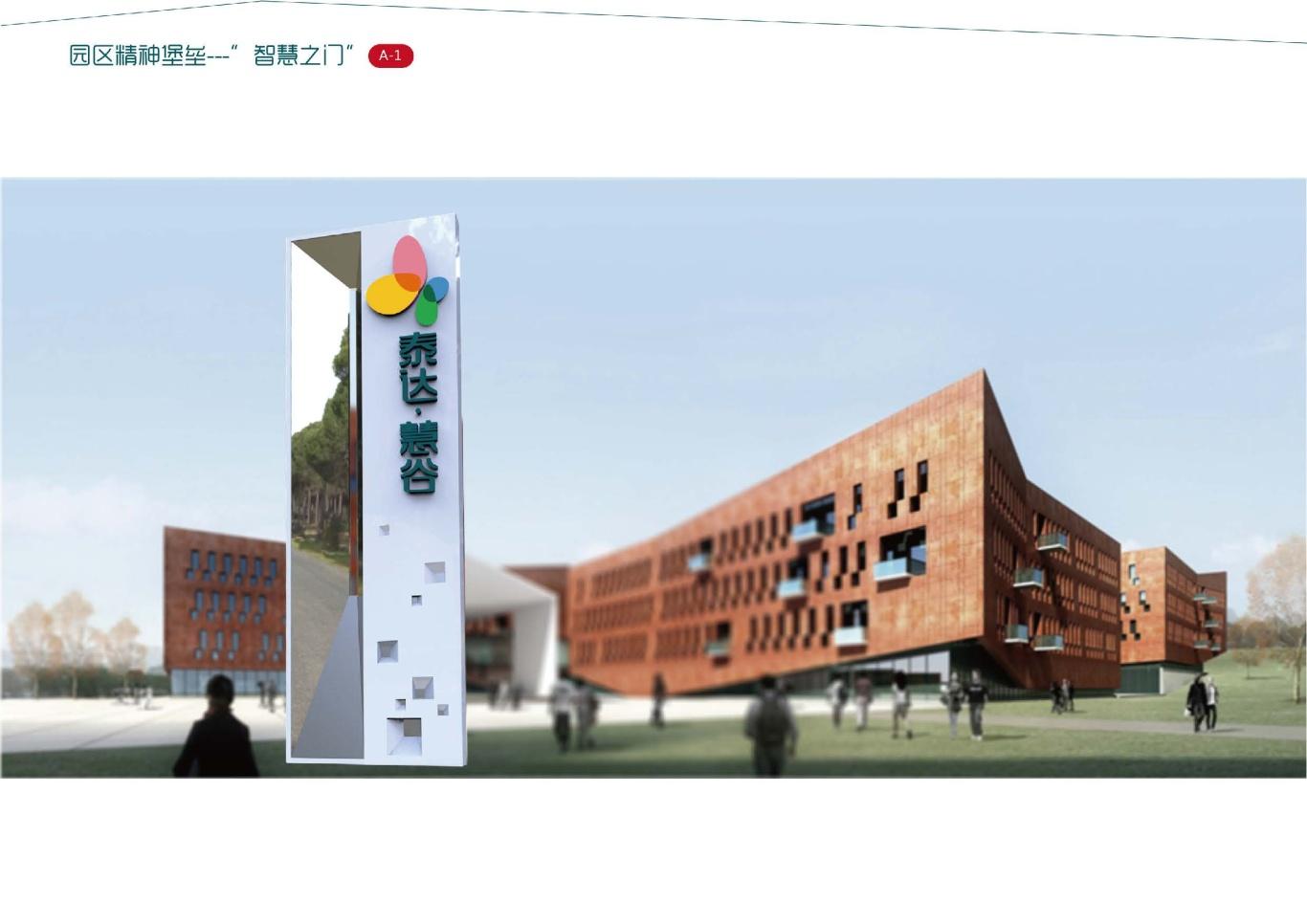大连泰达慧谷开发区导视系统设计图25
