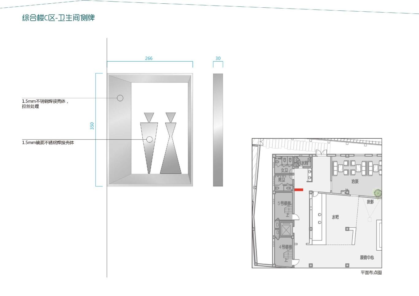 大连泰达慧谷开发区导视系统设计图40
