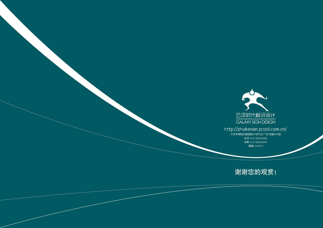 大连泰达慧谷开发区导视系统设计图41