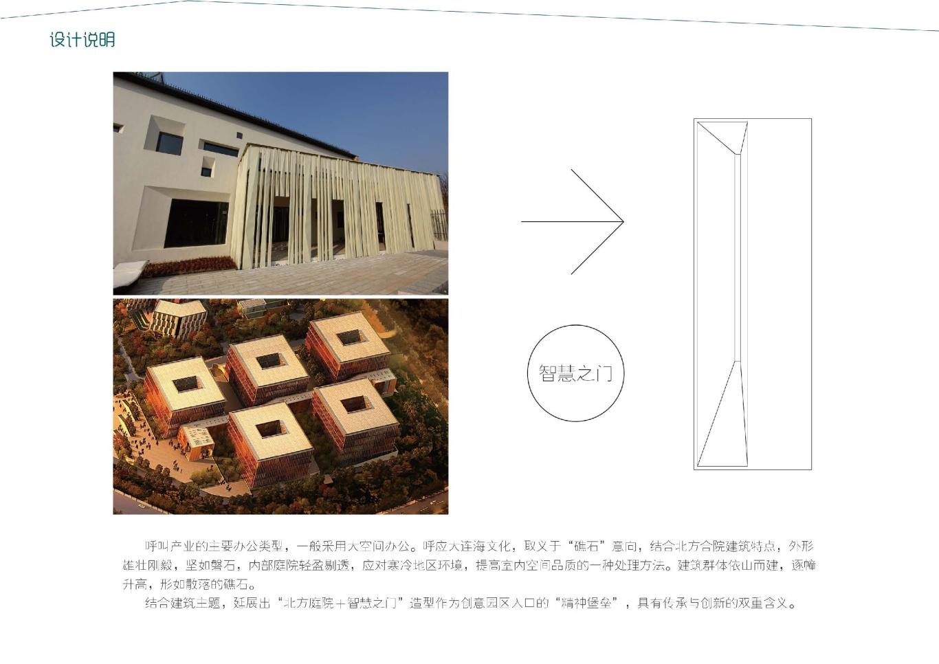 大连泰达慧谷开发区导视系统设计图24