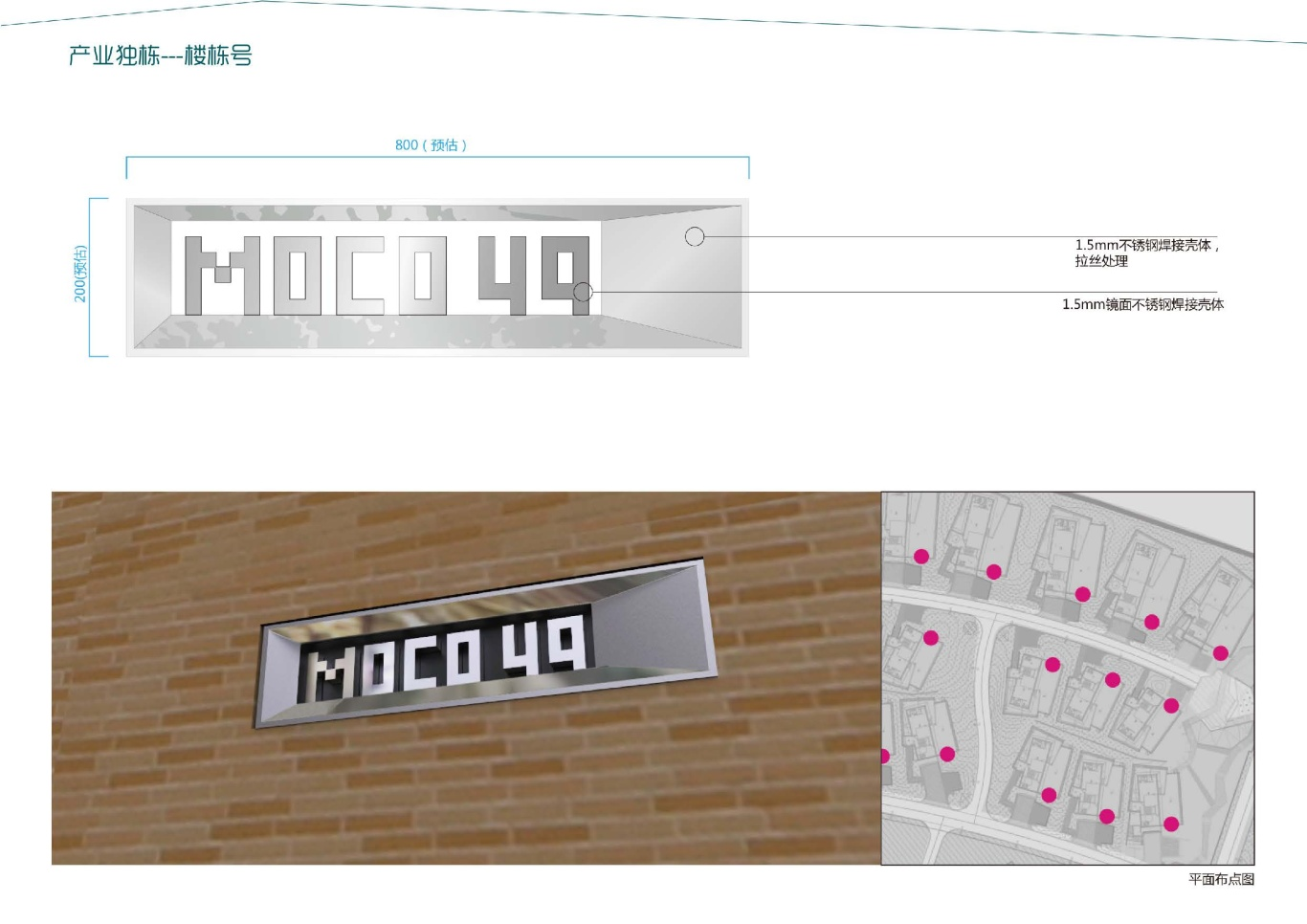 大连泰达慧谷开发区导视系统设计图31