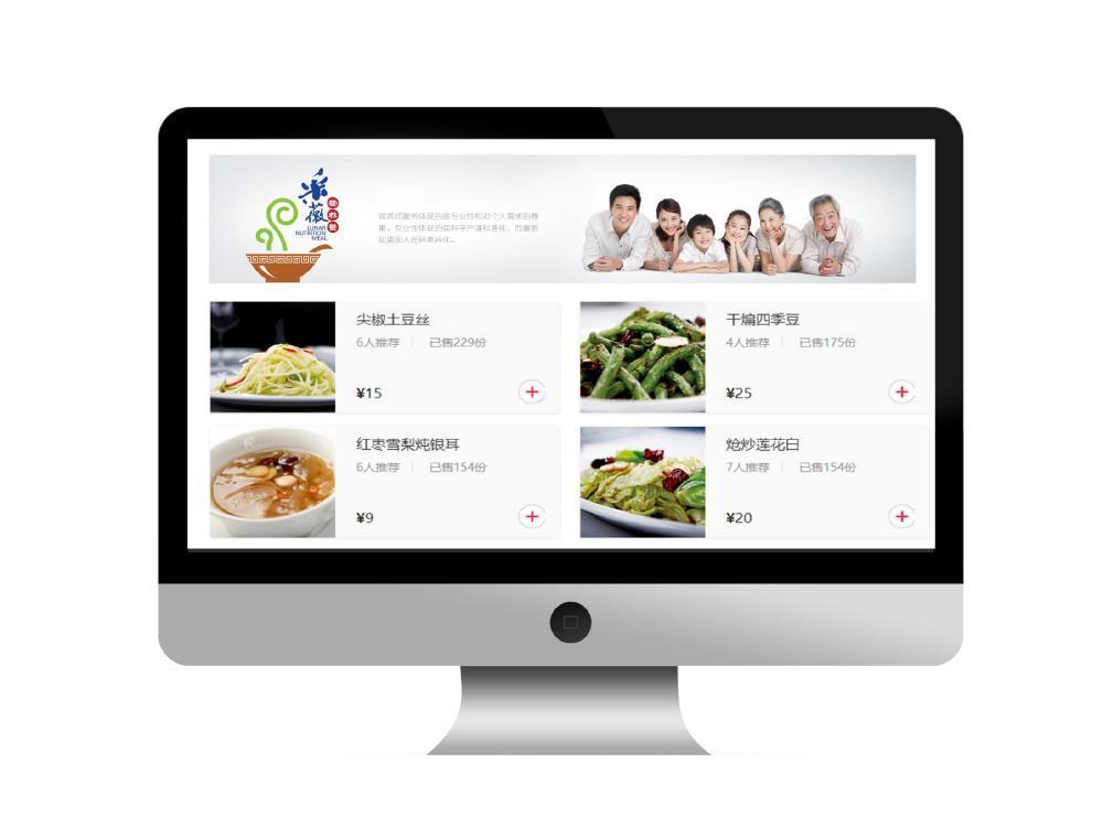 采薇快餐品牌标识设计图21