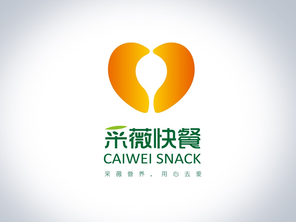 采薇快餐品牌标识设计图13