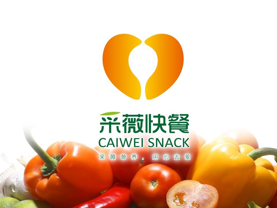 采薇快餐品牌标识设计图14
