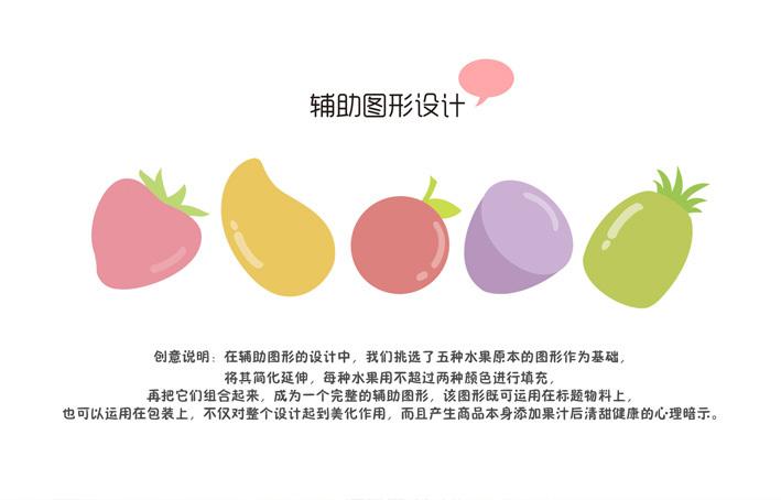 果冻包装设计图3