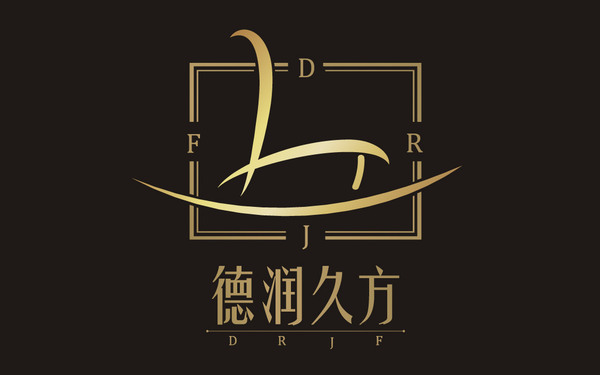 德润久方logo设计