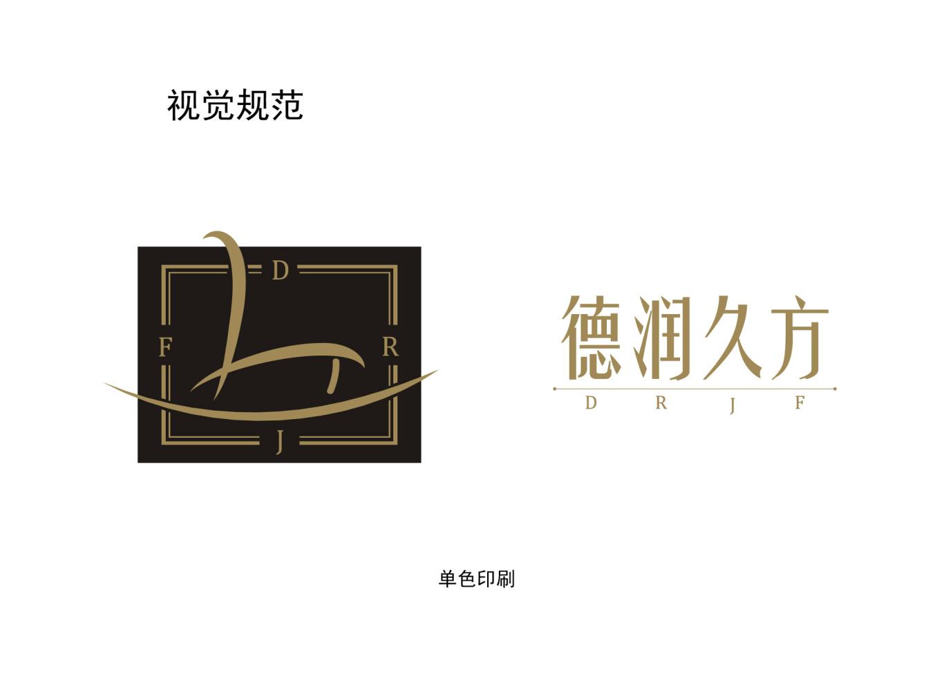 德润久方logo设计图6