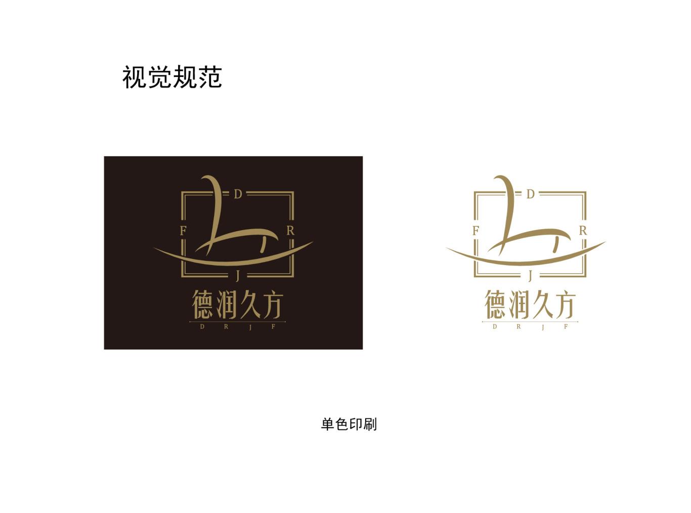 德润久方logo设计图5