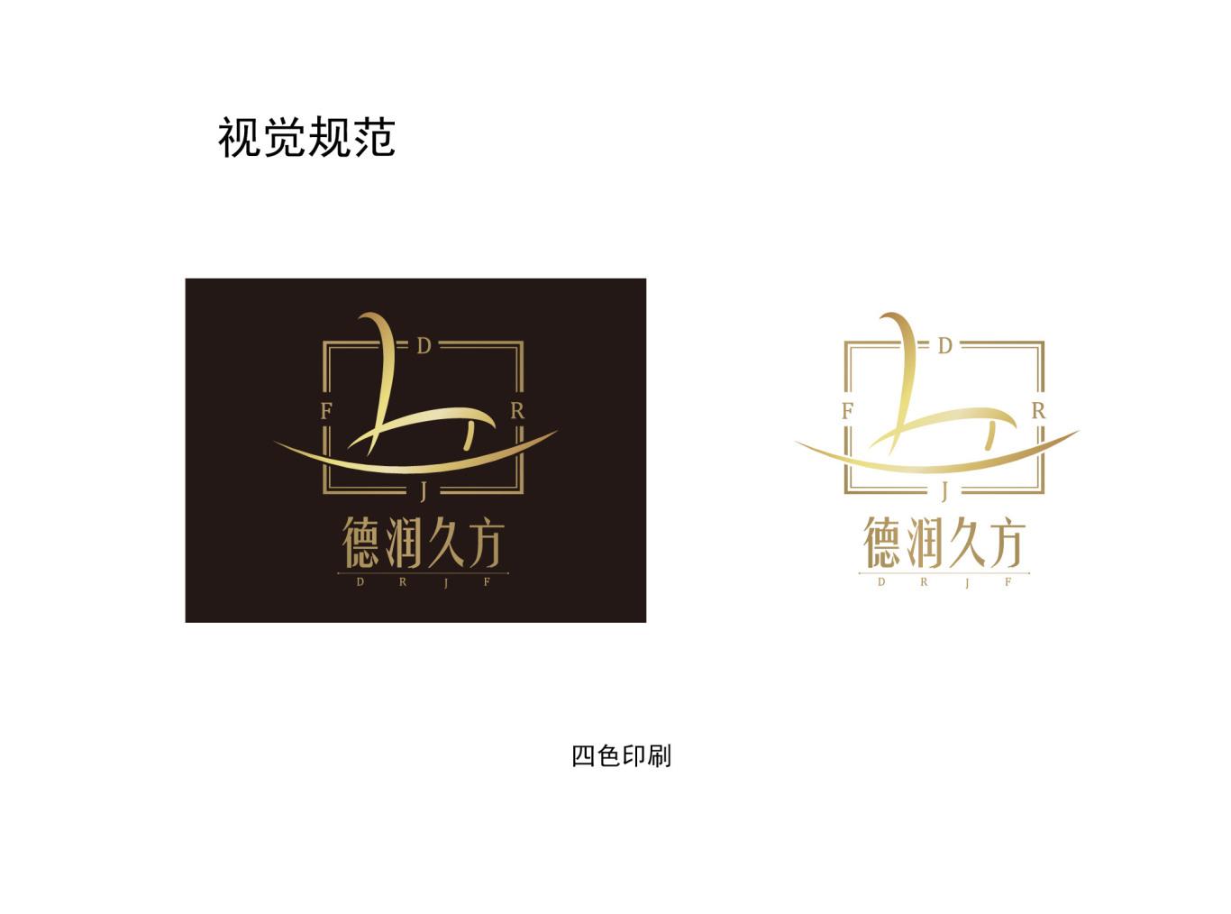德润久方logo设计图4