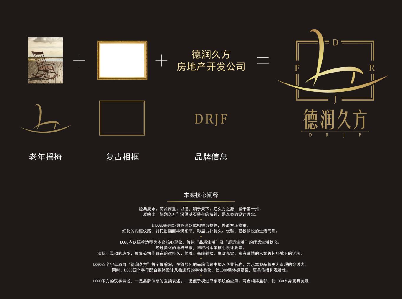 德润久方logo设计图0