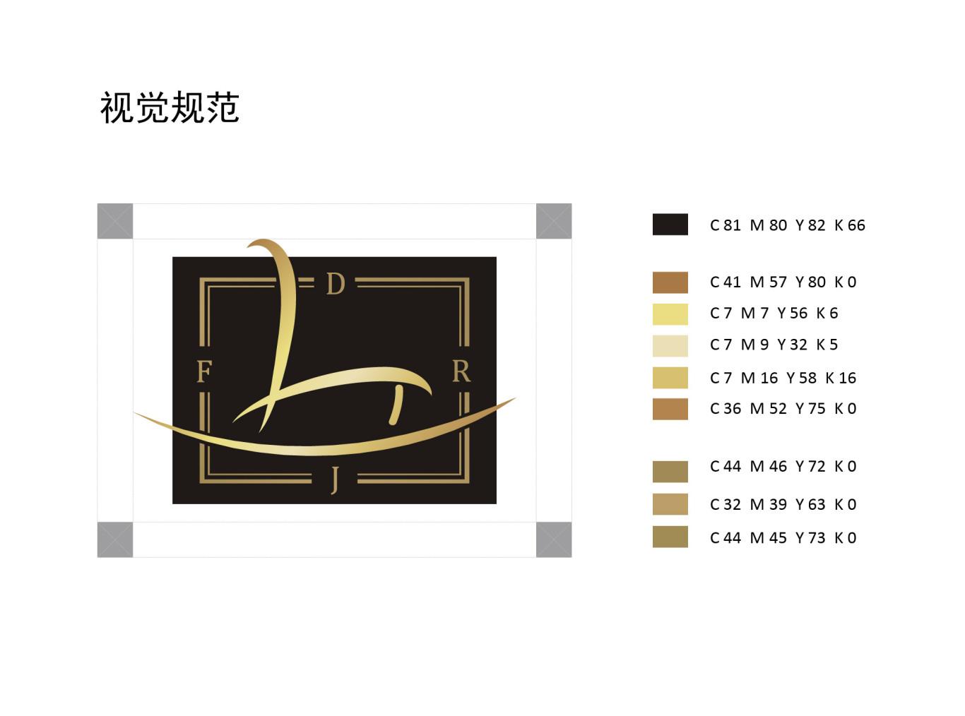 德润久方logo设计图2
