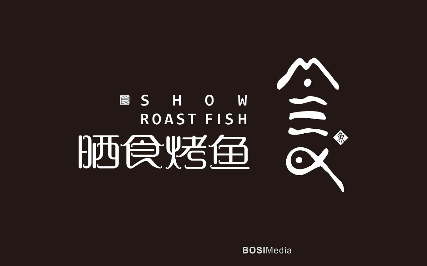 晒食烤鱼LOGO图11