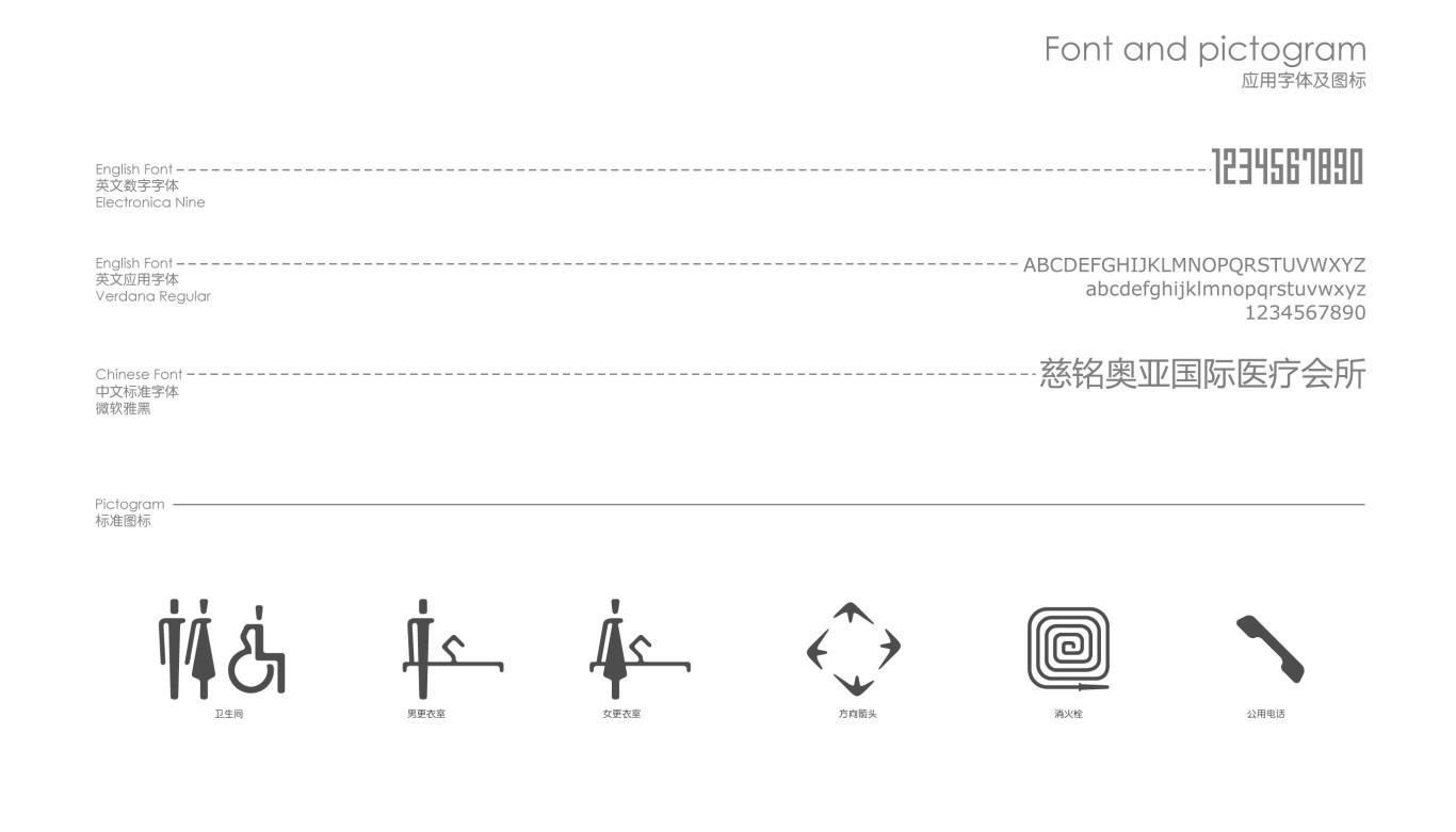 慈铭奥亚标识概念设计图2