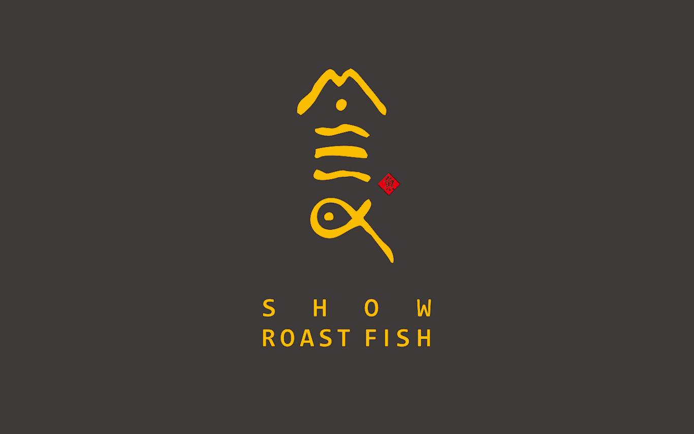 晒食烤鱼LOGO图2