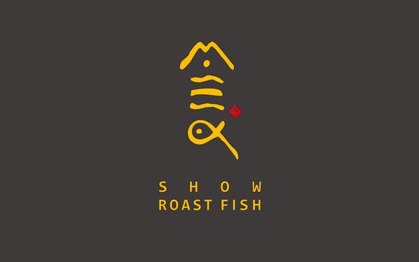 晒食烤鱼LOGO