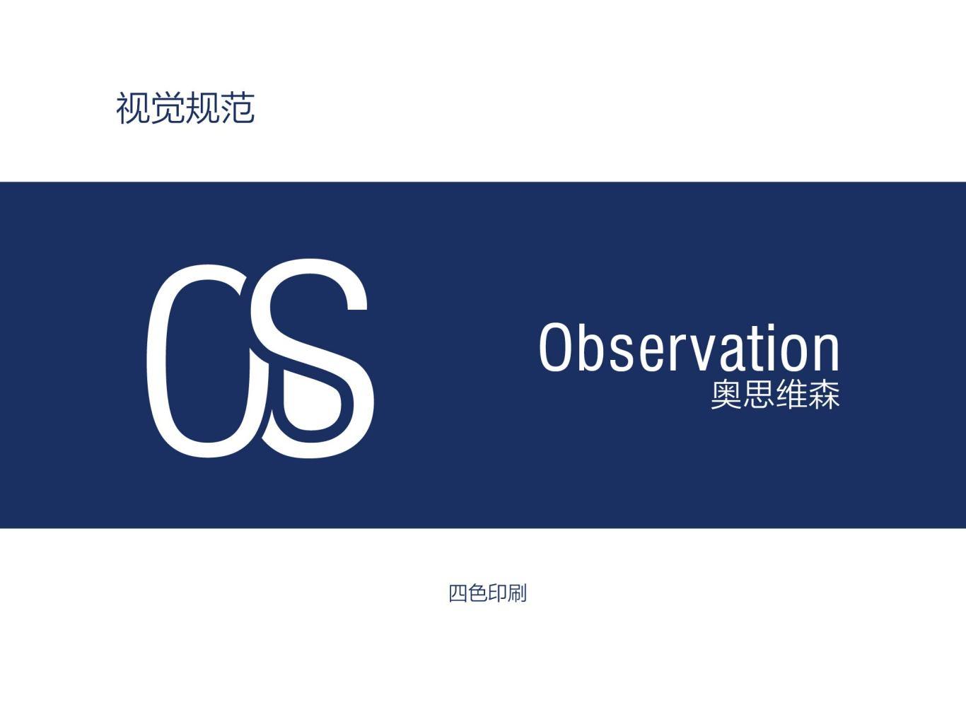 奥思维森logo设计图4