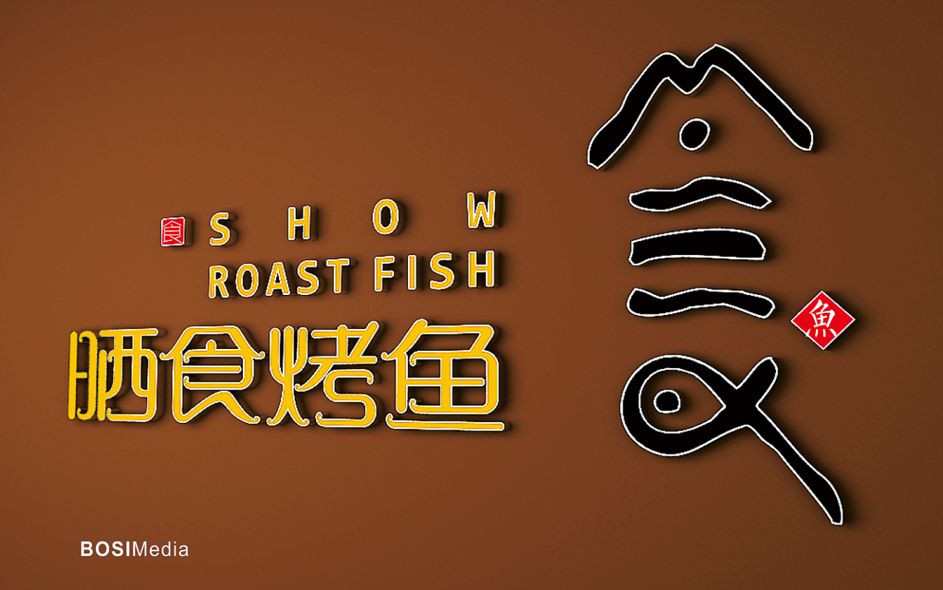 晒食烤鱼LOGO图4