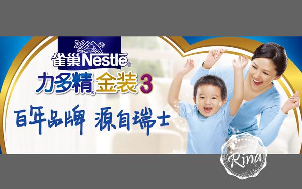 Nestle LAC KV设计