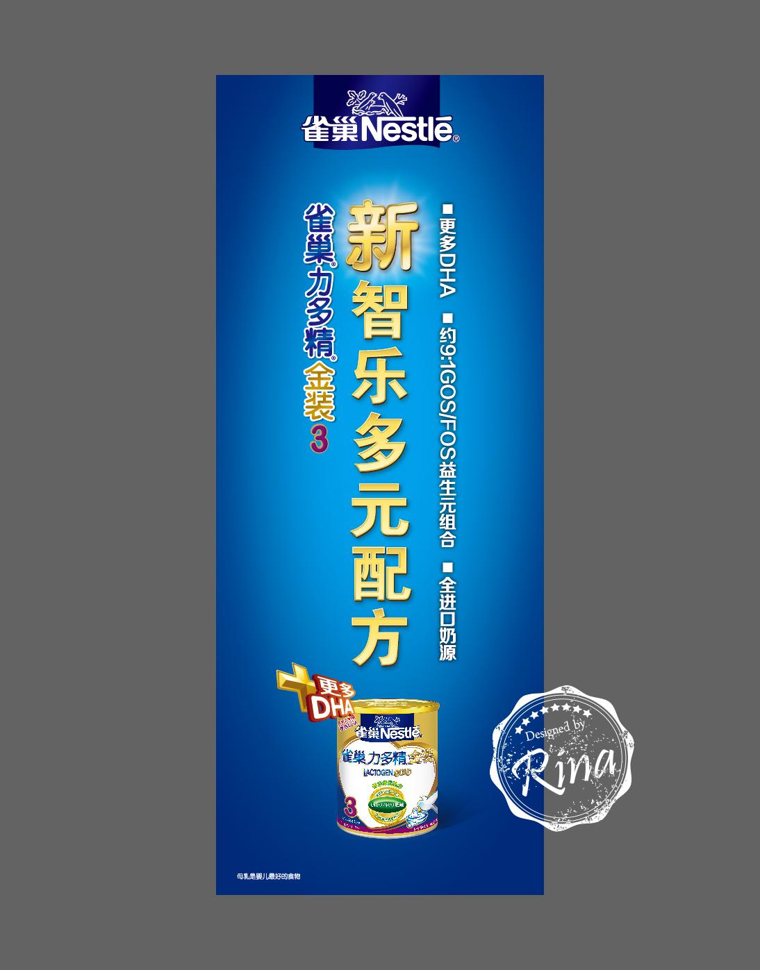 Nestle LAC POSM图5