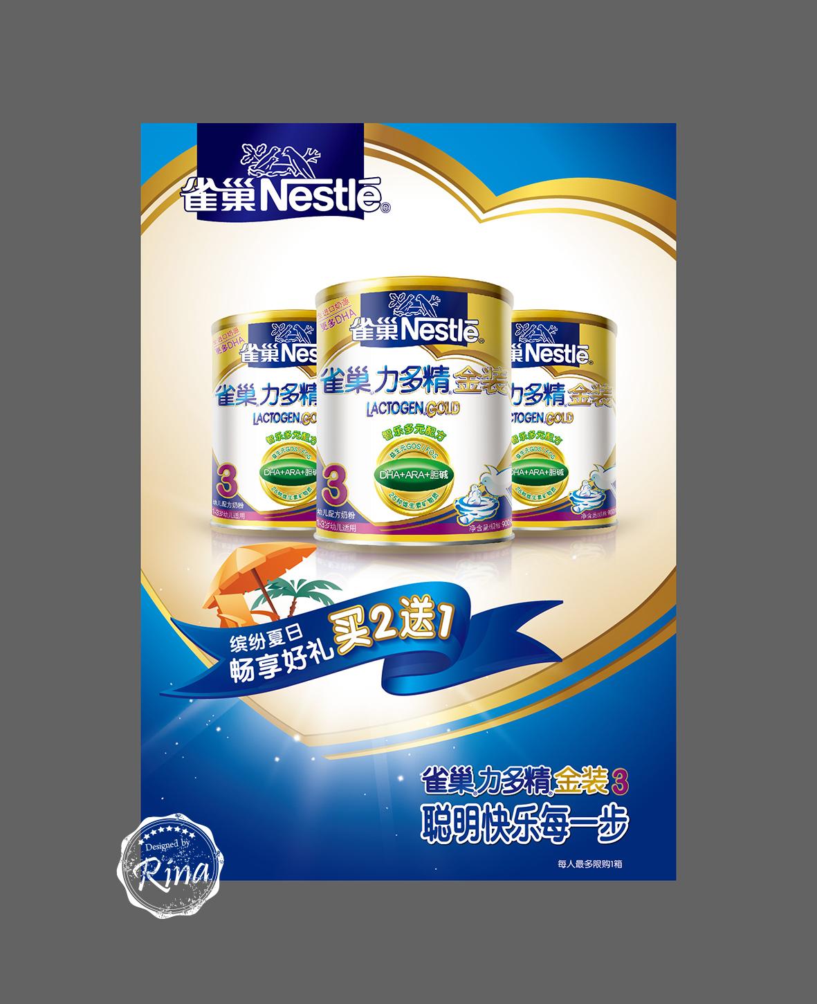 Nestle 促销海报图1