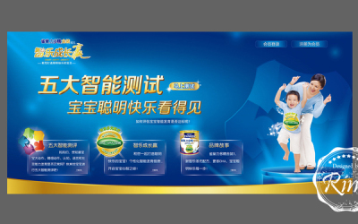 Nestle 网页设计