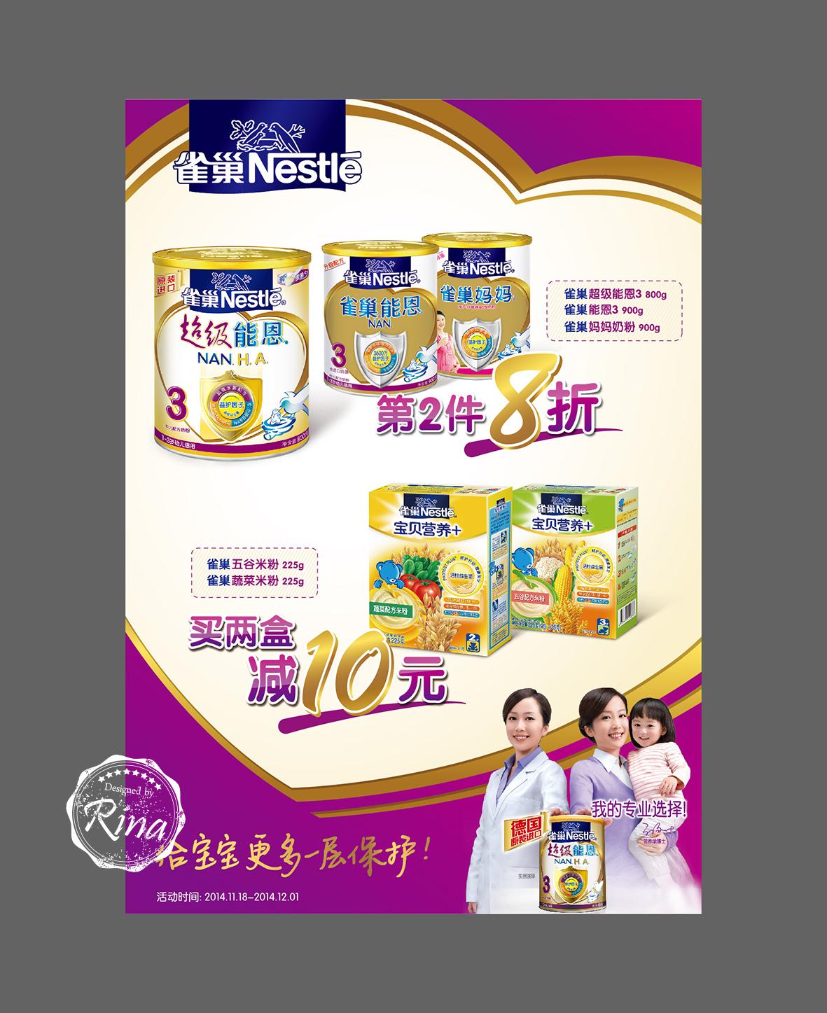 Nestle 促销海报图0