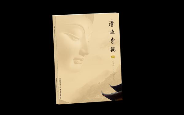 《清流寺观》画册设计