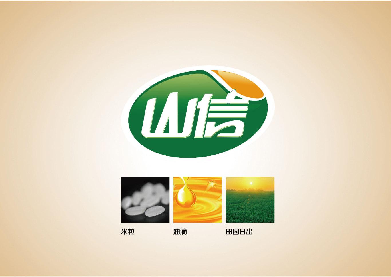 山信—稻米油图0