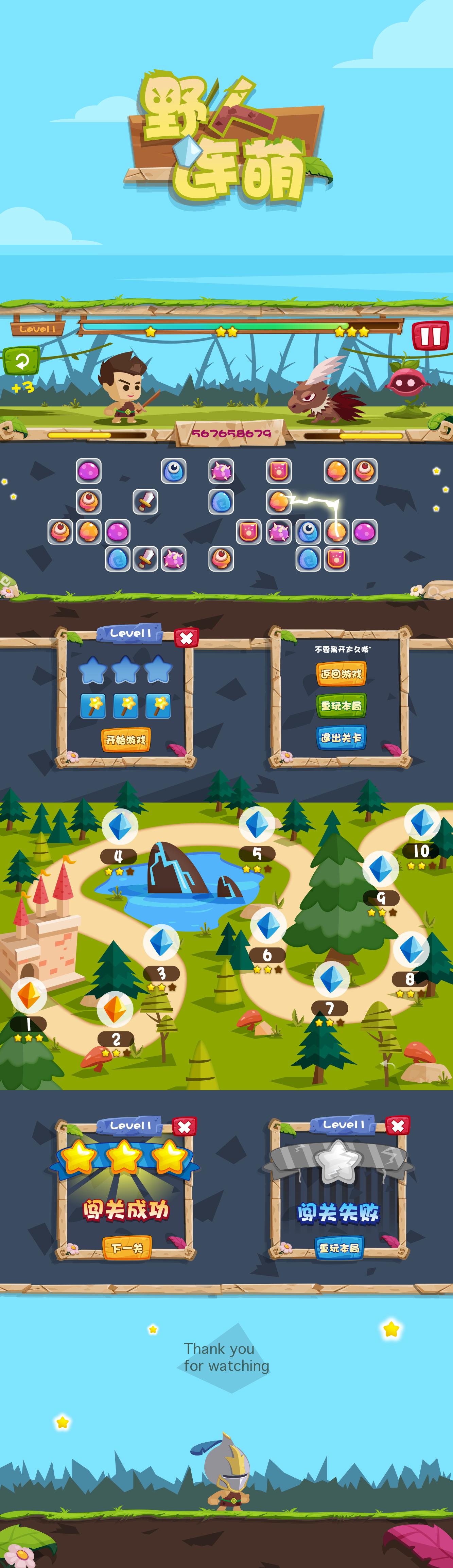 《野人连萌》GUI设计图0