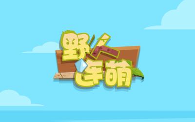 《野人连萌》GUI设计