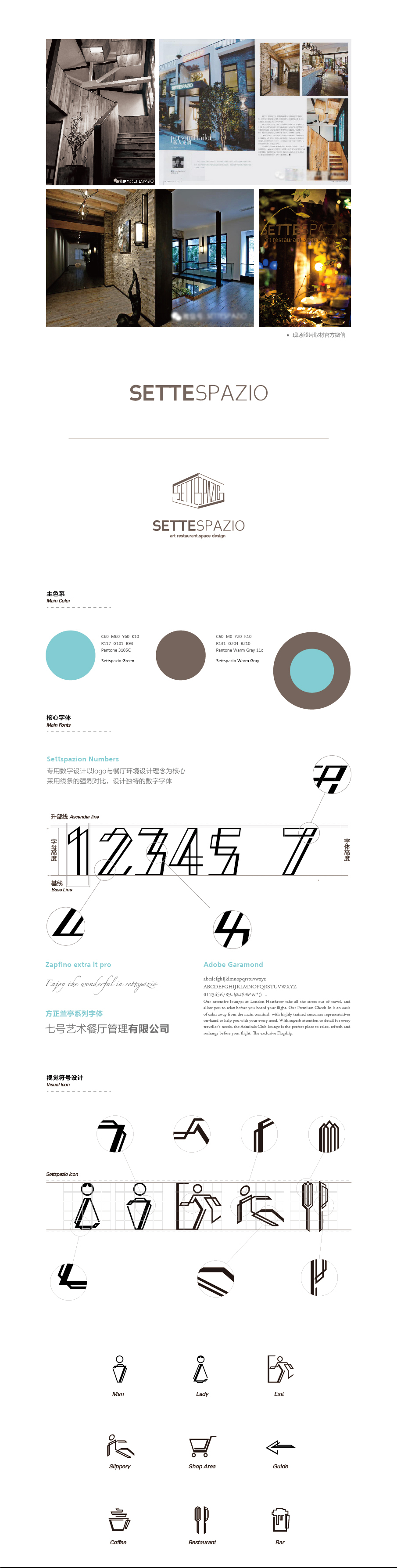 Settspazio七号艺术餐厅VI设计图0